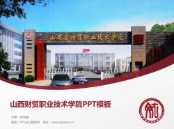 山西财贸职业技术学院PPT模板下载