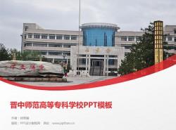 晋中师范高等专科学校PPT模板下载