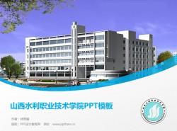 山西水利职业技术学院PPT模板下载