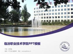 临汾职业技术学院PPT模板下载