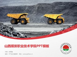 山西煤炭职业技术学院PPT模板下载