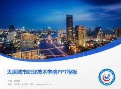 太原城市职业技术学院PPT模板下载