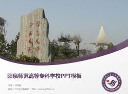 阳泉师范高等专科学校PPT模板下载