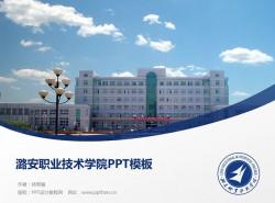 潞安职业技术学院PPT模板下载