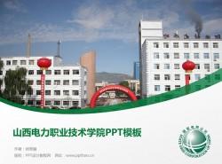 山西电力职业技术学院PPT模板下载