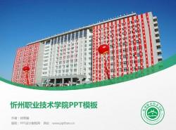 忻州职业技术学院PPT模板下载