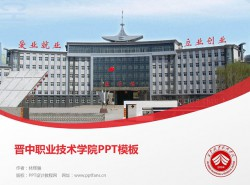 晋中职业技术学院PPT模板下载