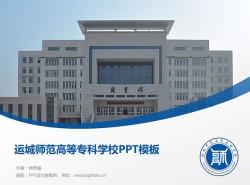 运城师范高等专科学校PPT模板下载