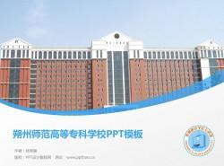 朔州师范高等专科学校PPT模板下载
