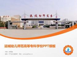 运城幼儿师范高等专科学校PPT模板下载