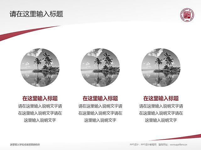 厦门理工学院PPT模板下载_幻灯片预览图3