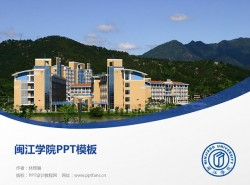 闽江学院PPT模板下载