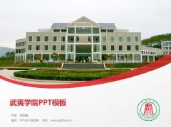 武夷学院PPT模板下载