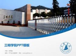 三明学院PPT模板下载