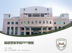 福建警察学院PPT模板下载