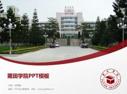 莆田学院PPT模板下载