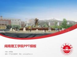 闽南理工学院PPT模板下载