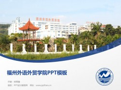 福州外语外贸学院PPT模板下载
