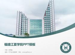 福建江夏学院PPT模板下载