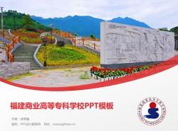 福建商业高等专科学校PPT模板下载