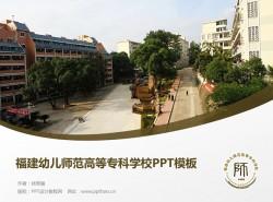 福建幼儿师范高等专科学校PPT模板下载