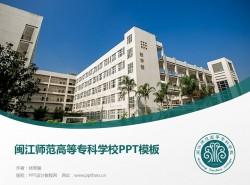 闽江师范高等专科学校PPT模板下载