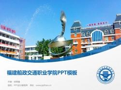 福建船政交通职业学院PPT模板下载