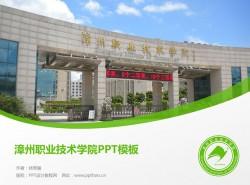 漳州职业技术学院PPT模板下载
