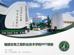 福建生物工程职业技术学院PPT模板下载