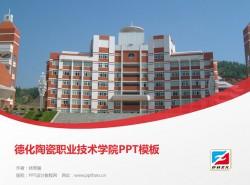 德化陶瓷职业技术学院PPT模板下载