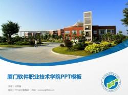 厦门软件职业技术学院PPT模板下载