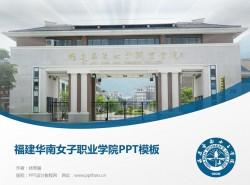 福建华南女子职业学院PPT模板下载