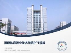 福建体育职业技术学院PPT模板下载