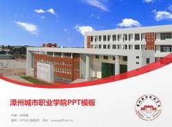 漳州城市职业学院PPT模板下载