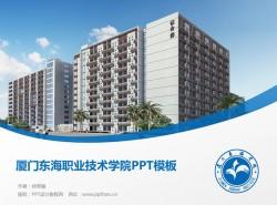 厦门东海职业技术学院PPT模板下载