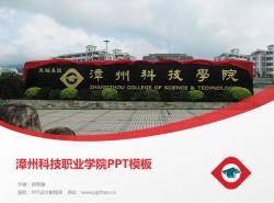 漳州科技职业学院PPT模板下载