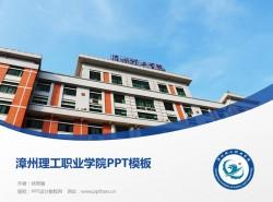 漳州理工职业学院PPT模板下载