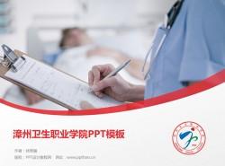 漳州卫生职业学院PPT模板下载
