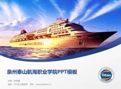 泉州泰山航海职业学院PPT模板下载