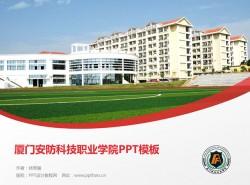 厦门安防科技职业学院PPT模板下载