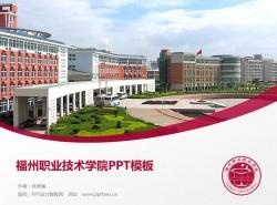 福州职业技术学院PPT模板下载