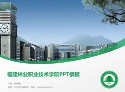 福建林业职业技术学院PPT模板下载