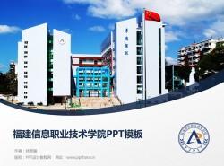 福建信息职业技术学院PPT模板下载
