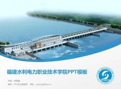 福建水利电力职业技术学院PPT模板下载