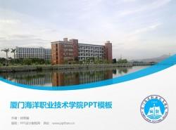 厦门海洋职业技术学院PPT模板下载