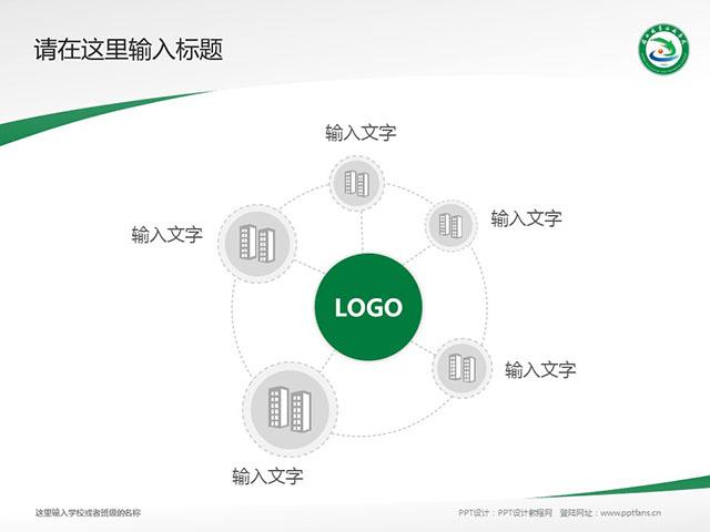 闽北职业技术学院PPT模板下载_幻灯片预览图7