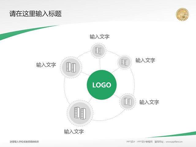 泉州信息职业技术学院PPT模板下载_幻灯片预览图7