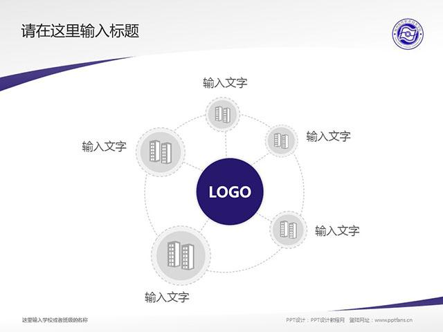 福州软件职业技术学院PPT模板下载_幻灯片预览图7