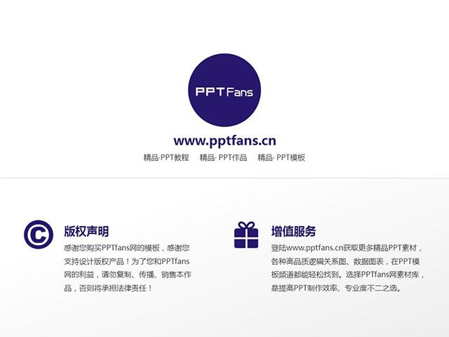 福州软件职业技术学院PPT模板下载_幻灯片预览图20