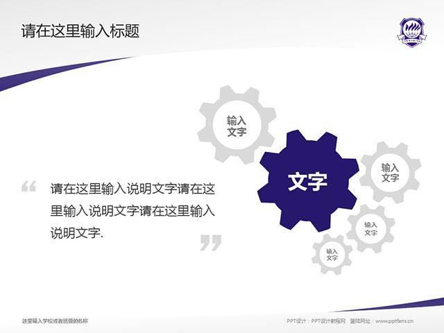福州黎明职业技术学院PPT模板下载_幻灯片预览图10